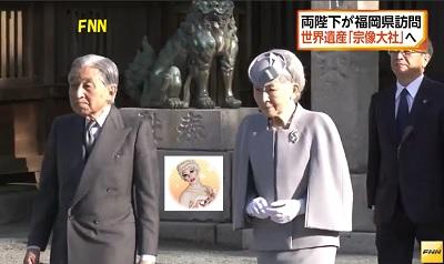 天皇皇后両陛下宗像大社ご参拝