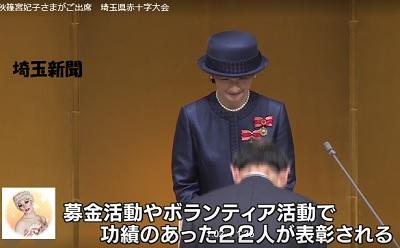秋篠宮妃子さまがご出席 埼玉県赤十字大会その3