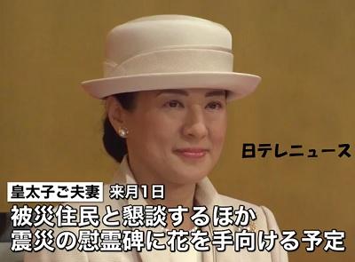"""皇太子""""と雅子さま地球環境の国際会議""""に出席"""