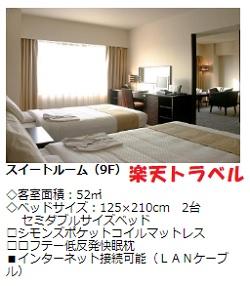 楽天トラベル国際ホテル松山