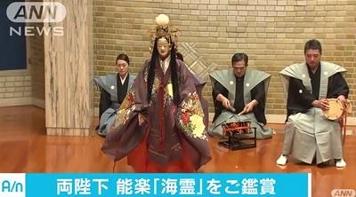 天皇皇后が能楽の「海霊」を鑑賞
