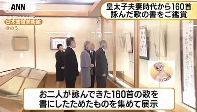 天皇皇后、日本書道美術館で詠んだ歌の書をご鑑賞