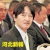 秋篠宮さま 仙台で開催の種保存会議に出席