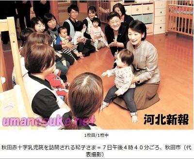 紀子さま秋田訪問