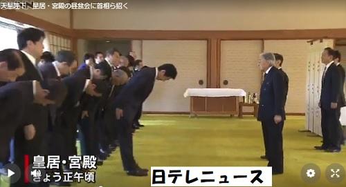 天皇陛下と皇太子が政府関係者を昼食会に招待