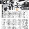天皇陛下は安倍首相に恨み骨髄らしい。週刊新潮より