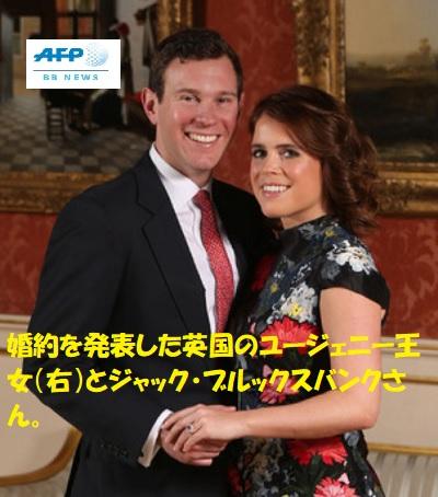 婚約を発表した英国のユージェニー王女(右)とジャック・ブルックスバンクさん。