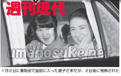 週刊現代雅子さまと愛子さま