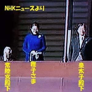 2018年一般参賀皇太子、雅子さま、常陸宮殿下