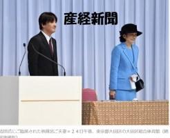 秋篠宮両殿下平昌冬季オリンピック選手結団式ご臨席