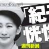 週刊新潮に紀子妃殿下サゲ記事
