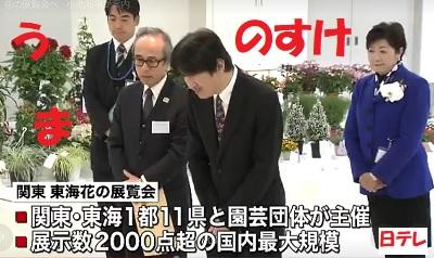 秋篠宮殿下花の展覧会をご覧になった