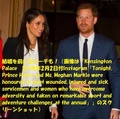 メーガン・マークルとヘンリー王子