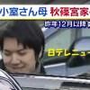 """小室圭母が秋篠宮家へ""""金銭トラブル""""話しに行ってた"""