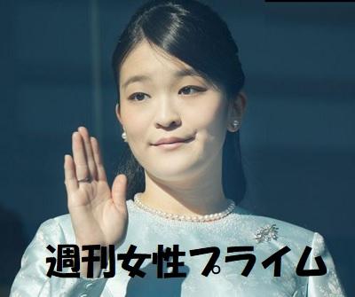眞子さま2018年新年