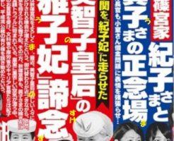 新潮文春2月8日号