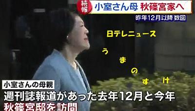 小室圭の母小室佳代が複数回秋篠宮邸を訪問