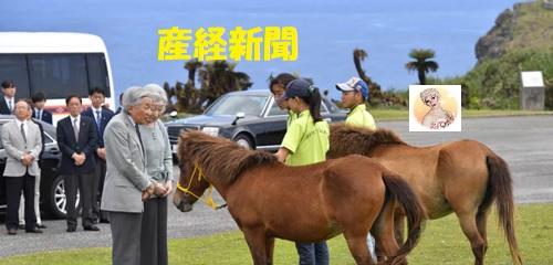 与那国馬を見物する天皇皇后両陛下