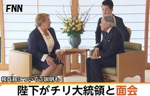 天皇チリ大統領と面会