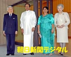 天皇皇后スリランカ大統領