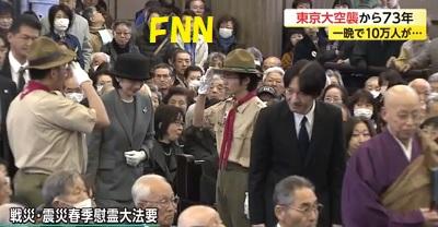 東京大空襲73年 秋篠宮殿下紀子さま法要にご出席