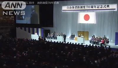 天皇皇后ご出席消防制度70年式典その2