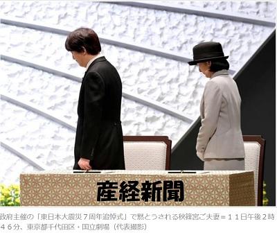 秋篠宮殿下紀子妃殿下東日本大震災追悼式黙とう