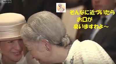 雅子さまと皇后