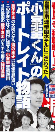 週刊新潮明日発売小室圭