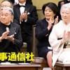 天皇皇后が日本国際賞授賞式にご出席