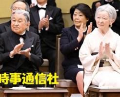 日本国際賞授賞式に出席された両陛下