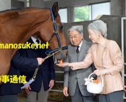 馬ににんじんを与える天皇皇后