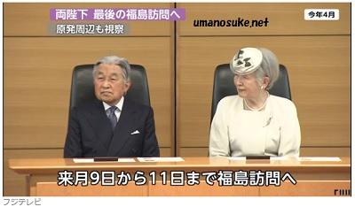 天皇皇后在位最後の福島県訪問