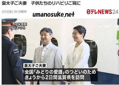 滋賀県を訪問した皇太子と雅子さま
