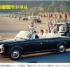 28年前の4千万円の宮内庁オープンカーがパ~