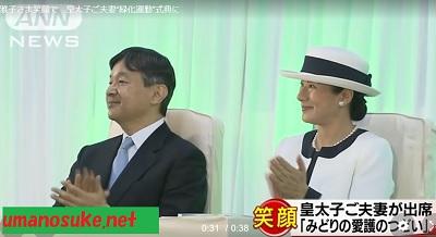 皇太子と雅子さま緑化運動