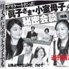 小室圭佳代親子が秋篠宮家と接触