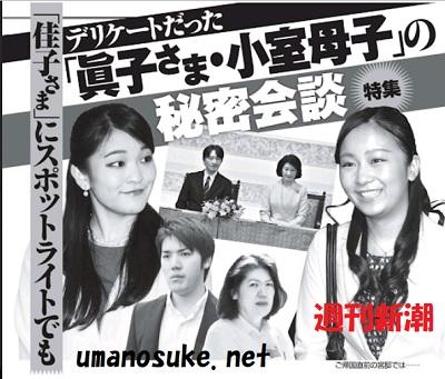 小室圭佳代親子は秋篠宮家に何しにいったのか?