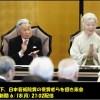 大阪北部地震と両陛下