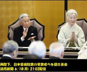 両陛下、日本芸術院賞の受賞者らを招き茶会