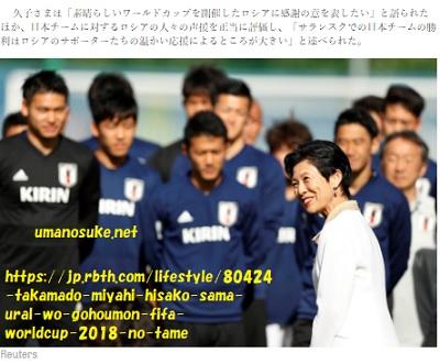サッカーワールドカップ日本選手団を激励する久子さま
