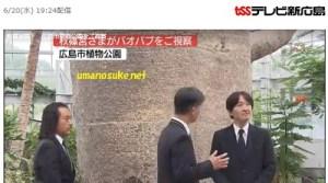 秋篠宮殿下 広島市植物公園をご視察