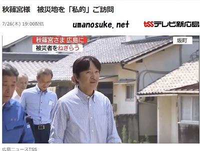 秋篠宮さま豪雨被害の広島を私的訪問