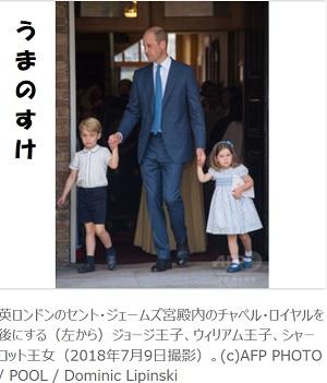 ウイリアム王子とジョージ王子とシャーロット王女
