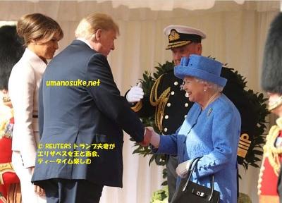 エリザベス女王がトランプ大統領とお茶
