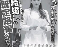 眞子さまは小室圭と結婚する、留学は既定路線だった