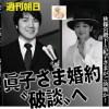 朗報・眞子さま小室、婚約破談になる可能性!(^^)!