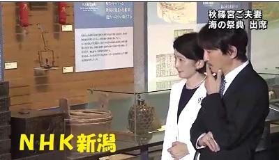 新潟市歴史博物館を訪問される秋篠宮さま紀子さま