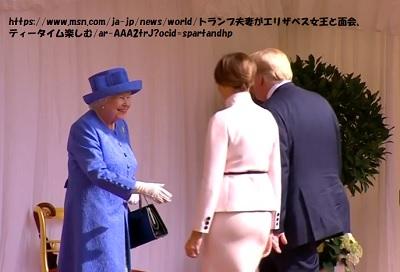 エリザベス女王に手を差しのべてもらうトランプ夫妻