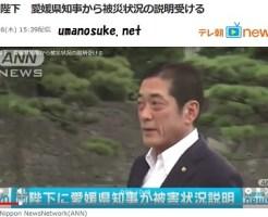 愛媛県知事天皇皇后に豪雨被害を説明